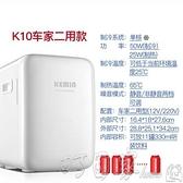K4車載迷你型小冰箱12v小型家用租房學生mini微型宿舍單人用YYP 町目家