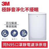 3M FA-U120 空氣清淨機