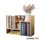 桌面小書架簡易桌上置物架簡約
