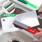 家用手持磨刀器 多功能快速磨刀石 廚房用具雙面粗細磨  優尚良品