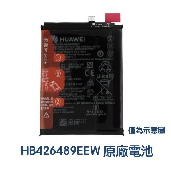 附發票【免運費】華為 榮耀 V20 PCT-TL10 View 20 PCT-LX9 原廠電池【贈工具+電池膠】HB426489ECW