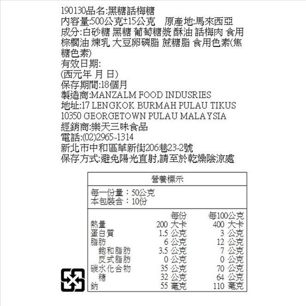 福伯黑糖話梅糖 500g【2019040932002】(馬來西亞糖果)