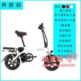 折疊電動車 小型折疊電動自行車便攜超輕小型代步車助力電瓶車成人單車14寸代駕寶T