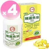 【台糖精選魚油膠囊100粒*4瓶】❤健美安心go❤深海魚類萃取 多元不飽和脂肪酸 青邁