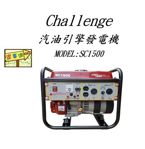 [ 家事達 ] SC1500 110V/220V-手拉 發電機 1500w-110v/220V 特價