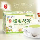 【京工】綠香奶茶(10入)~220g/盒~奶素食