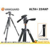 VANGUARD 精嘉 阿爾塔 ALTA+ 234AP 鋁鎂合金腳架套組 載重3KG 黑色 三腳架 低角度 附腳架袋