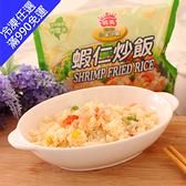 【義美】蝦仁炒飯(270g/包)