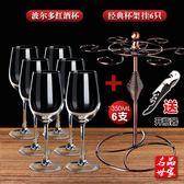 紅酒杯套裝家用醒酒器歐式大號玻璃6只裝葡萄酒杯架高腳杯酒具4個