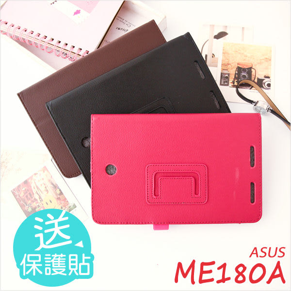 送保貼華碩 ASUS MeMO PAD HD8  ME180A 支架 商務 皮套 平板皮套 保護套
