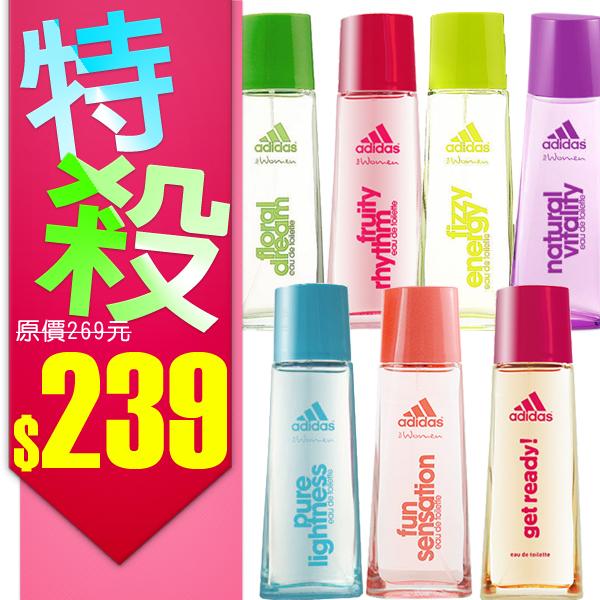 Adidas 愛迪達 運動女香水系列 (50ml)