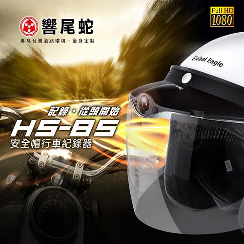 【真黃金眼】響尾蛇 HS-85 安全帽行車紀錄器 機車專用行車紀錄器 不含安全帽 贈送16G記憶卡