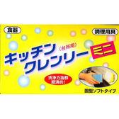 日本進口安潔濃縮洗碗皂  一個可抵一般3瓶清潔劑
