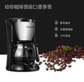 咖啡機 Goowater A20美式滴漏式咖啡機家用小型全自動迷你煮咖啡壺多用途 LX 美物