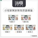 LitoMon小怪獸[無膠鮮肉煲副食罐,...