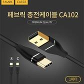 SMARK USB 充電線 傳輸線 防斷裂織布軟線│100cm│快充 QC 3.0│z8813