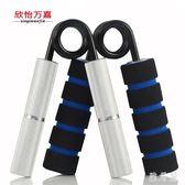男式專業肌肉鍛煉手指力訓練健身握力器WZ599 【雅居屋】
