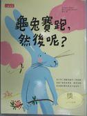 【書寶二手書T2/兒童文學_YHM】龜兔賽跑,然後呢?_莫琳, Agnes Bardon