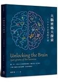 大腦密碼大探索:1500公克的宇宙