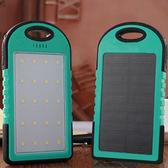 太陽能 行動電源 5000AH毫安 方便攜帶 防撞 防滑 帶有LED燈 超實用【櫻桃飾品】【25505】