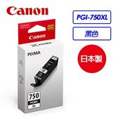 Canon PGI-750XL PGBK 黑色 原廠墨水匣【迪特軍】