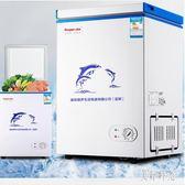 商用220V新款立式小型冰櫃冷藏櫃節能迷你頂開門冷櫃CC3455『美好時光』