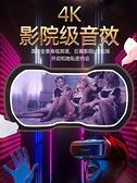 VR眼鏡 vr眼鏡手機專用品虛擬性現實3D體感設備游娃娃戲樂玩vr魔鏡一體機 快速出貨