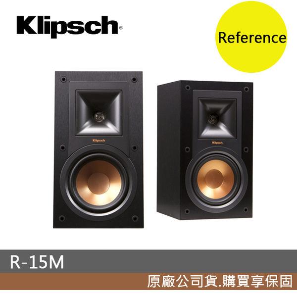 【24期0利率+限時特價】美國 Klipsch 古力奇 書架型喇叭 R-15M (一對) 公司貨