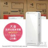 【配件王】現貨 日本DAIKIN 大金 MCK55T HEPA 加濕空氣清淨機 PM2.5對 25疊 白