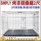 ◆MIX米克斯◆SIMPLY.2尺烤漆摺...