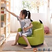 兒童沙發座椅寶寶沙發懶人沙發椅卡通公主沙發【淘夢屋】