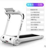 跑步機 智慧跑步機家用款小型靜音簡易折疊式免安裝電動跑步機 MKS韓菲兒