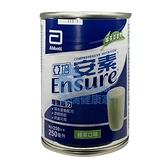 即期優惠 亞培安素 綠茶口味 250ml 24入/箱 效期2021.09◆德瑞健康家◆