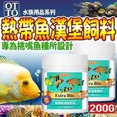 【🐱🐶培菓桃園48H出貨🐰🐹】(送購物金100元)台灣OTTO》水族用品FF-14L熱帶魚漢堡飼料-200g(L)