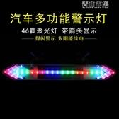 汽車太陽能爆閃燈通用裝飾燈太陽能防追尾LED燈條雙箭頭警示燈 青山市集