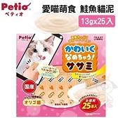 *KING WANG*日本PETIO 愛喵萌食 雞肉貓泥 25入/包 增加水分補給、獎勵用 貓零食 貓點心