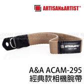 ARTISAN & ARTIST ACAM-295 米 米色 經典款相機腕帶 (24期0利率 免運 正成公司貨) 相機手腕帶 A&A