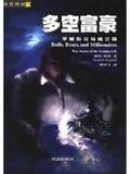 二手書博民逛書店 《多空富豪:華爾街交易風雲錄》 R2Y ISBN:9578390211│羅伯.柯沛