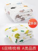 2條裝嬰兒浴巾棉質柔軟吸水被子新生兒毛巾被夏寶寶兒童蓋毯