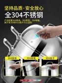 不銹鋼304蒸鍋三層3加厚家用大號煤氣灶用電磁爐蒸籠饅頭雙層32cm 喵可可