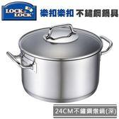 樂扣樂扣 NEO CHARMING 24CM不鏽鋼燉鍋(深)-LCM3243