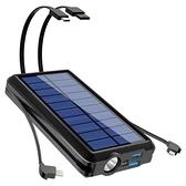 太陽能行動電源 充電寶自帶線電源充電三合一快充手機共享無線移動電源【快速出貨八折下殺】