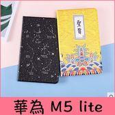 【萌萌噠】華為 HUAWEI MediaPad M5 lite (10.1吋) 網紅個性彩繪平板側翻皮套 超薄散熱 可支架 平板套