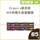 寵物家族-Organix歐奇斯95%有機主食貓餐罐85g(各口味可選)