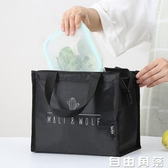 保溫袋 裝飯盒的袋子手提包上班族帶飯便當袋大號鋁箔加厚時尚學生保溫袋 自由角落