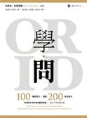 學問:100種提問力創造200倍企業力