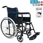【海夫】富士康 烤漆 鐵製輪椅 (FZK-106 雙煞)