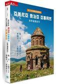 走入大絲路高加索段:亞美尼亞、喬治亞、亞塞拜然世界遺產紀行