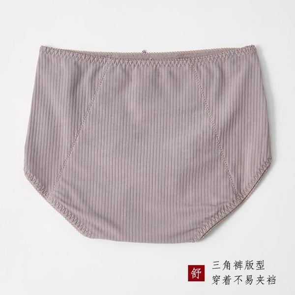 4條生理期內褲女純棉月經期高腰三角全棉