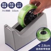 膠帶座文具膠紙座大號小號臺式兩用撕膠帶座封箱器透明膠帶切割器